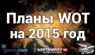 Интервью с Максимом Чуваловым на Gamescom 2015 Новости