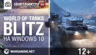 Релиз World of Tanks Blitz на Windows 10 Новости