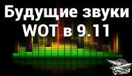 Новая озвучка World of Tanks Новости