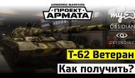 Бонус код на Т-62 Ветеран для Armored Warfare: Проект Армата Новости