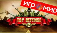 Toy Defense 2 Remastered от Wargaming Новости