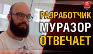 Ответы разработчиков: Возвращение Муразора Новости