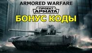 Бонус код на день према в Armored Warfare Новости