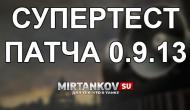 Перебалансировка техники на Супертесте 0.9.13 Новости