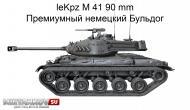 Скриншоты leKpz M 41 90 mm Новости