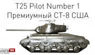 Скриншоты T25 Pilot Number 1 Новости