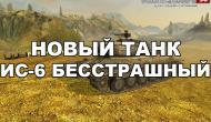 Новый танк - ИС-6 Бесстрашный Новости