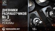 Новые режимы World of Tanks Новости