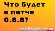 Что будет в обновлении World of Tanks 0.8.8, а так же чего ждать в будущем Новости