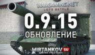 Супертест 0.9.15 и новый фильтр карусели танков Новости