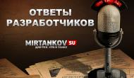Ответы разработчиков за март Новости