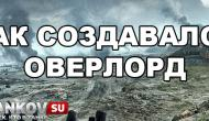 Как создавалась карта Оверлорд Новости
