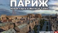 Новая карта - Париж Новости