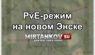 PvE-режим и большие карты Новости