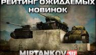 Рейтинг самых ожидаемых новинок в World of Tanks Разное