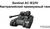 Новый танк - Sentinel AC IE2/IV Новости