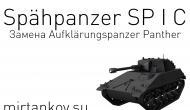 Характеристики орудия Spähpanzer SP I C Новости