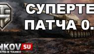 Легкие танки в патче 9.6 Новости