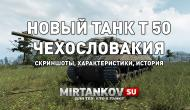 Новые характеристики Škoda T 50 Новости