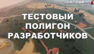 Крабово - Карта для супертестеров Новости