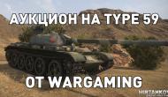 Wargaming устроил аукцион на Type 59 Новости