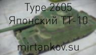 Новые характеристики Type 5 Heavy Новости