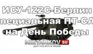 Новый танк - ИСУ-122С Берлин Новости