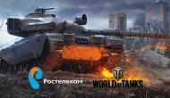 Ростелеком заключил соглашение с Wargaming на 500 миллионов Новости