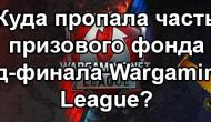 Пропажа части призового фонда Wargaming.net League Новости