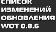 Полный список изменений в обновлении World of Tanks 0.8.6 Новости