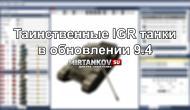 Таинственные IGR танки в World of Tanks Новости