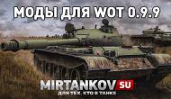 Обновление World of Tanks 0.9.9 и моды для него Новости