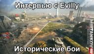 Интервью с Evilly и Исторические бои Новости