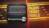 Wargaming.FM для iOS Новости
