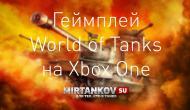 Ночные бои и погодные условия в World of Tanks Xbox One Новости