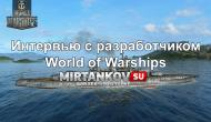 Интервью с разработчиком World of Warships Новости