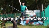 Интервью с Amway921 Новости