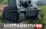Sturmtiger World of Tanks
