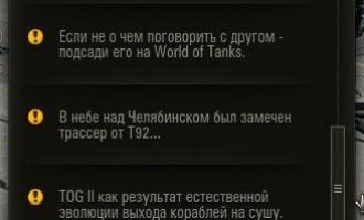 Смешные цитаты на танковую тему в ангаре для World of Tanks Интерфейс