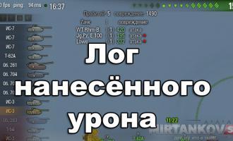 Отдельный лог нанесённого урона (скачать мод) для WoT Интерфейс