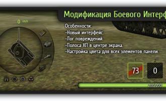 Улучшенная панель повреждений для World of Tanks Панель повреждений
