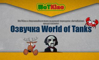 Озвучка экипажа от WOTKino для World of Tanks Озвучка