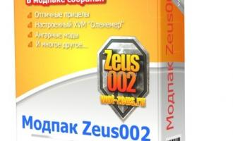 Сборка модов от Zeus002 для WoT Сборки модов