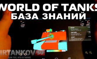 World of Tanks База Знаний - уникальное приложение Программы