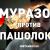 Муразор опять буянит, скандал с Пашолоком Новости