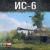 ИС-6 танкует как бог!  Видео