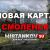 Смоленск - первые скриншоты новой карты Новости