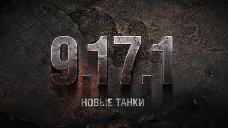 22 февраля выходит обновление 0.9.17.1 Новости