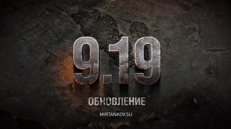 30 мая выходит обновление World of Tanks 0.9.19 Новости