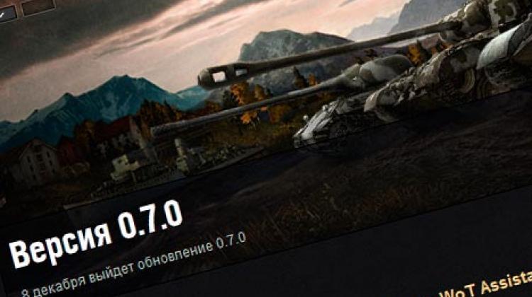 wot обновление 0.7.0